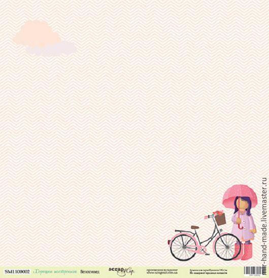 Открытки и скрапбукинг ручной работы. Ярмарка Мастеров - ручная работа. Купить Лист  бумаги Велосипед из коллекции Хорошее настроение. Handmade.