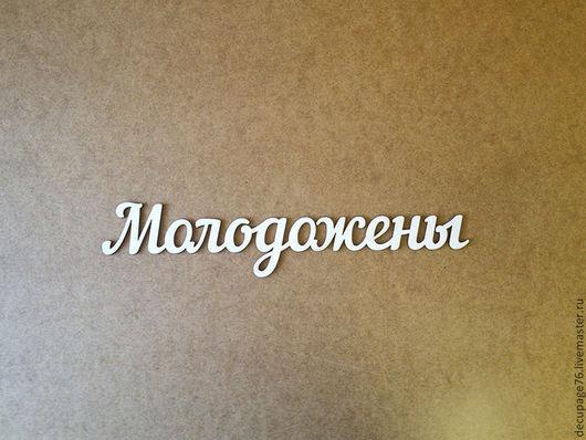 Панно `Молодожены`  (продается в палетке) Размер 39х8,5 см  Материал: Фанера 4 мм