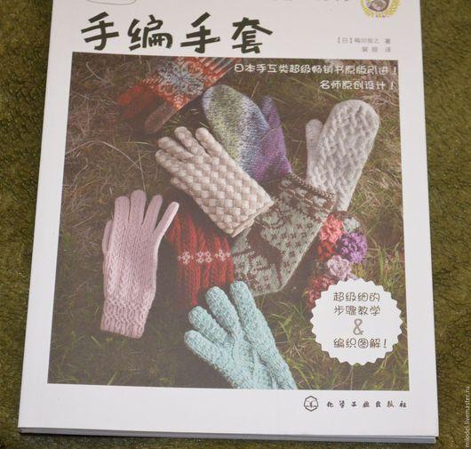 Обучающие материалы ручной работы. Ярмарка Мастеров - ручная работа. Купить Книга по вязанию перчаток и рукавиц. Handmade. Книга