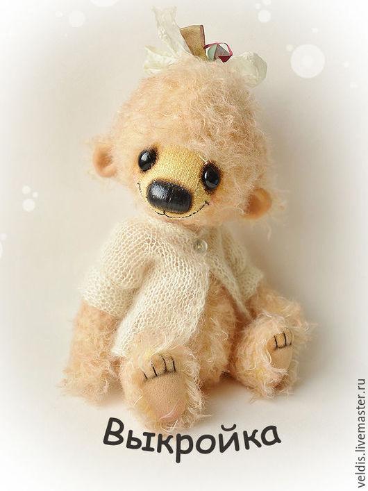 Куклы и игрушки ручной работы. Ярмарка Мастеров - ручная работа. Купить ВЫКРОЙКА Тедди-мишки Леси (26 см). Handmade.