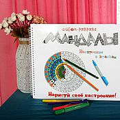 Фен-шуй и эзотерика handmade. Livemaster - original item Mandala coloring book for adults. The mood in the colors. Handmade.