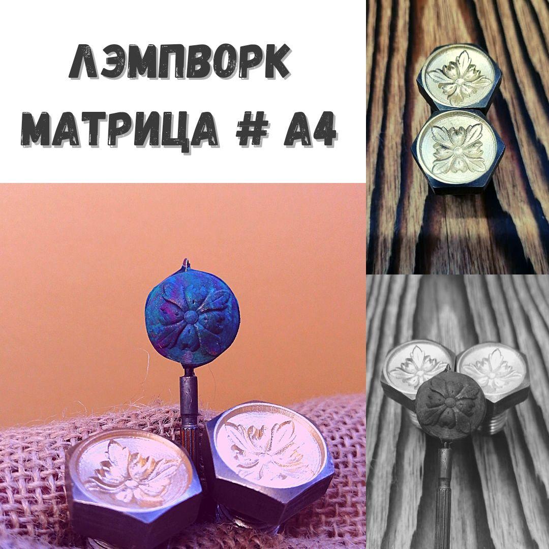 Лэмпворк - Штамп-матрица 4, Штампы, Новосибирск,  Фото №1