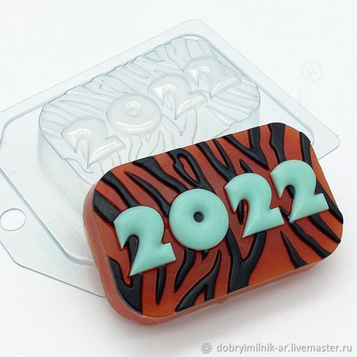 Форма для мыла 2022 / Цифры на полосатом фоне, Формы, Москва,  Фото №1