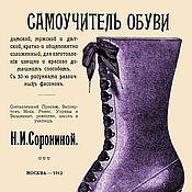 Винтаж handmade. Livemaster - original item Shoe tutorial. 1912. Handmade.