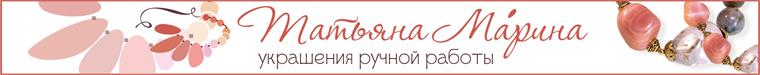 Татьяна Марина. Авторские украшения