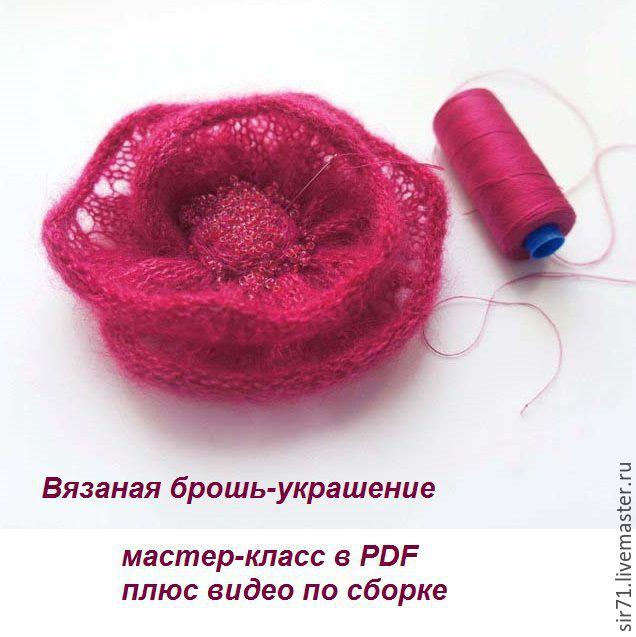 Master class on knitting brooch-flower, Knitting patterns, Voronezh,  Фото №1