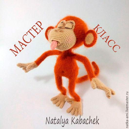 Вязание ручной работы. Ярмарка Мастеров - ручная работа. Купить мастер класс обезьянка Анфиска вредина ( описание вязания). Handmade.