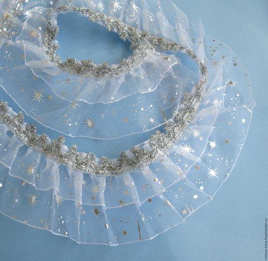 Лента рюша простроченная двухслойная, двухуровневая, из прозрачной блестящей органзы с серебристыми звёздочками по всему полотну и отделкой из серебристой тесьмы по верхнему краю.