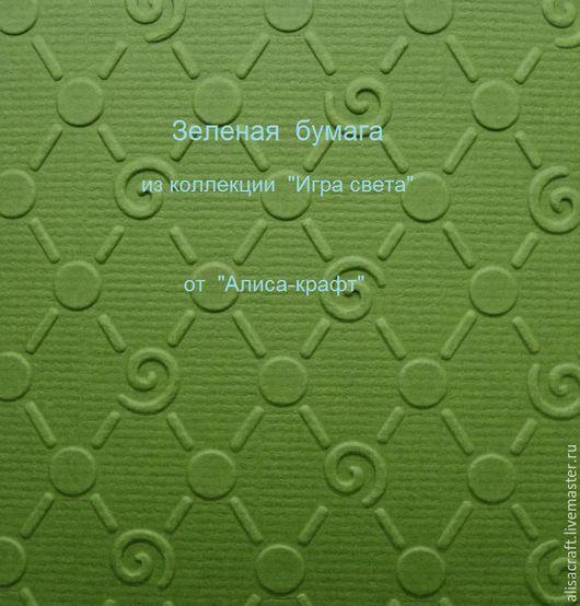 Зеленая бумага из коллекции `Игра света`. Плотность - 300 г (кардсток). Фактура - верже. На фото - пример тиснения. Цена - 20 руб. (подробнее см. в описании).