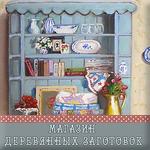 Оксана (oldbufet) - Ярмарка Мастеров - ручная работа, handmade