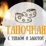 Тапочная (domtapochki) - Ярмарка Мастеров - ручная работа, handmade