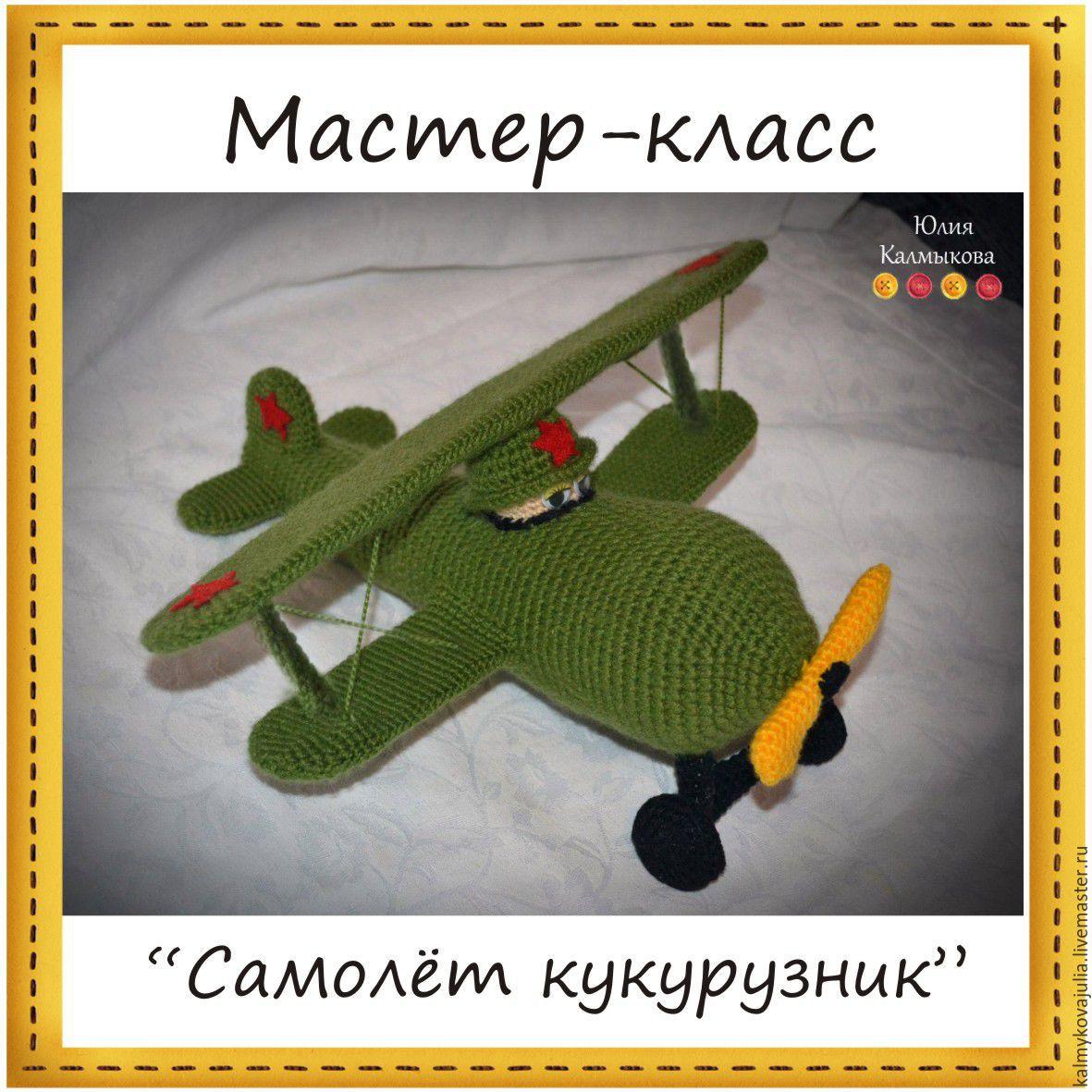 "Мастер-класс ""Самолёт кукурузник""(вязание крючком), Materials for dolls and toys, Ufa,  Фото №1"