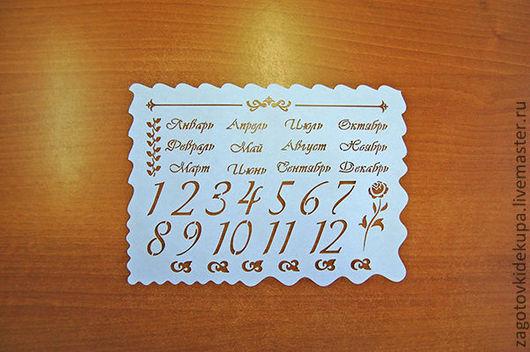 Трафарет для вечного календаря  Размер: 23,5х17 см  Высота цифры в среднем 30 мм,  габарит высоты слова в среднем 12 мм  Материал: прозрачный тонкий пластик (0,2 мм)