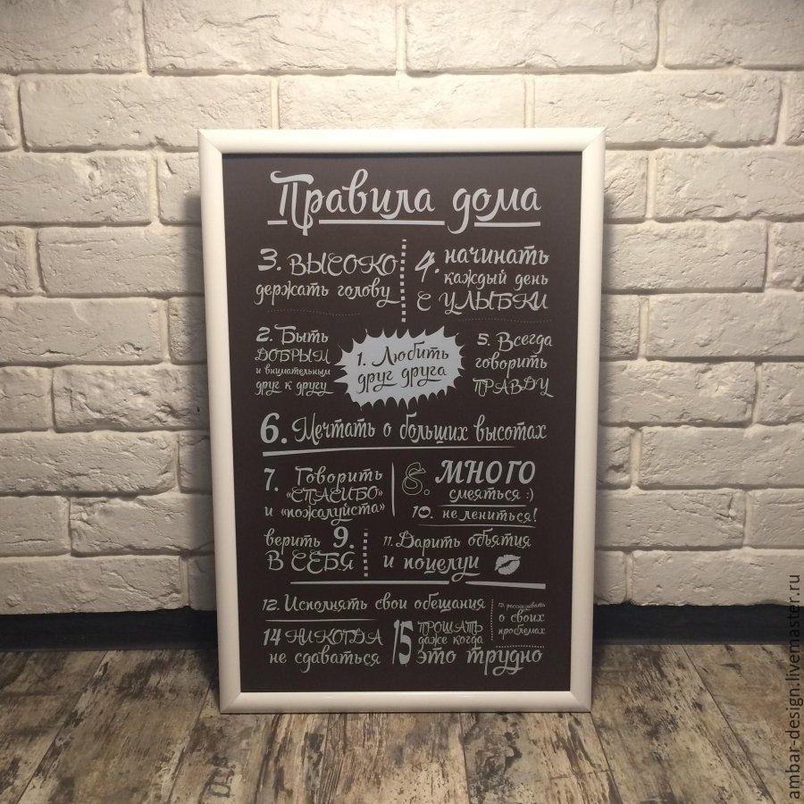 даже картинки с надписью правила нашего домашних потом