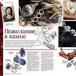 Украшения Саша  Скворцова (aieksa-1001) - Ярмарка Мастеров - ручная работа, handmade