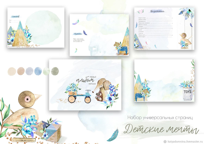 Детские мечты (без текста) длинный корешок, Шаблоны для печати, Ижевск,  Фото №1