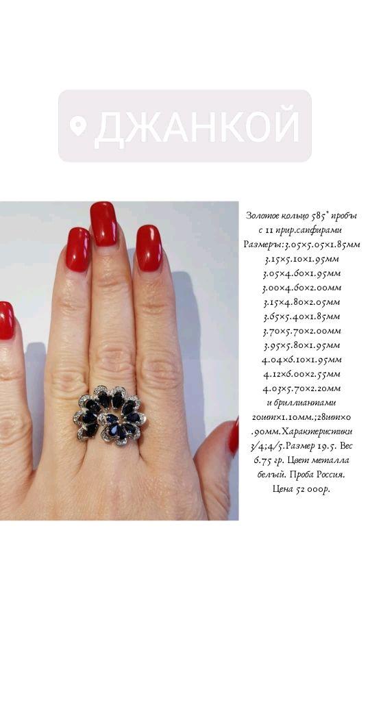 Золотое кольцо с бриллиантами и натур сапфирами, Кольца, Джанкой,  Фото №1