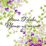 Анна Герова Цветы из ткани (AnnaGer) - Ярмарка Мастеров - ручная работа, handmade