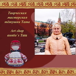 Auntie Tata (тётушка Тата) - Ярмарка Мастеров - ручная работа, handmade