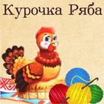 курочка ряба - Ярмарка Мастеров - ручная работа, handmade