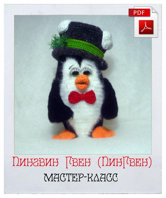 Вязание ручной работы. Ярмарка Мастеров - ручная работа. Купить Пингвин Гвен (ПинГвен) - описание вязания МК. Handmade.