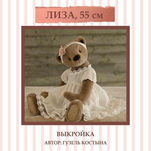 """Куклы и игрушки ручной работы. Ярмарка Мастеров - ручная работа. Купить PDF Выкройка мишка Тедди """"Лиза"""" 56 см.. Handmade."""
