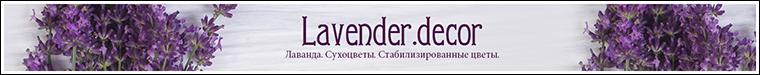 Lavender.decor (Эльмира)