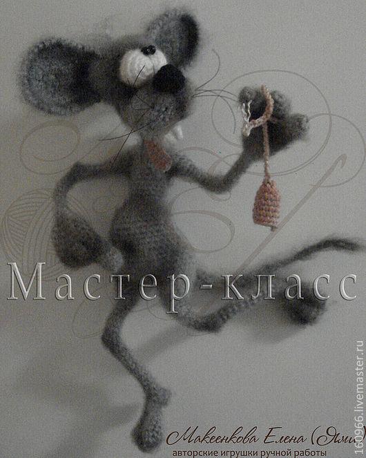 Вязание ручной работы. Ярмарка Мастеров - ручная работа. Купить МК по вязанию Мышь-магнит на холодильник Клава. Handmade. Серый