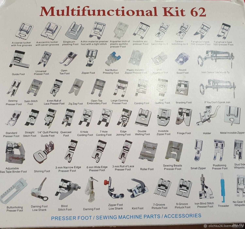 Список лапок для швейных машин с картинками