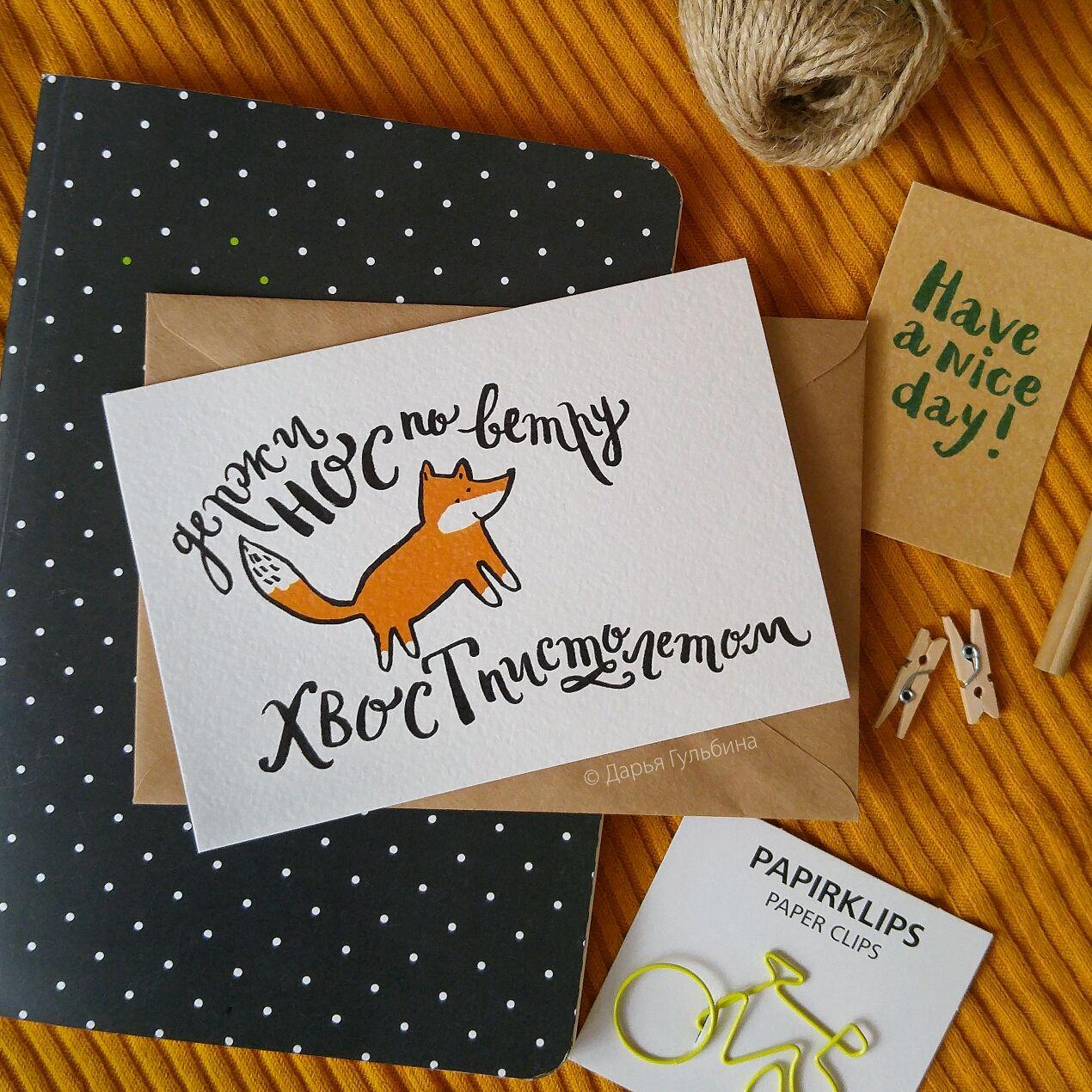 Авторские открытки с надписями, днем рождения
