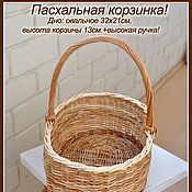 Для дома и интерьера ручной работы. Ярмарка Мастеров - ручная работа Пасхальная плетеная корзинка. Handmade.