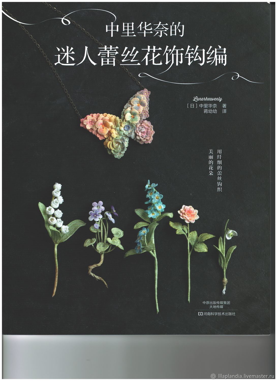 Книга по вязанию 3Д цветов, Схемы для вязания, Москва,  Фото №1