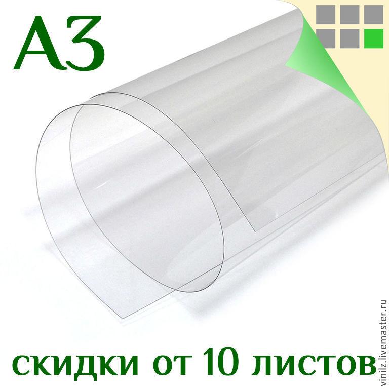 Пластик прозрачный листовой ПВХ А3, 300 мкм, толщина 0,3 мм, глянец