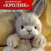 """Мягкие игрушки ручной работы. Ярмарка Мастеров - ручная работа Мягкие игрушки: Мастер-Класс """"Кролик"""" PDF. Handmade."""