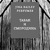 """Духи ручной работы. Ярмарка Мастеров - ручная работа """"Табак и смородина"""", натуральные духи. Handmade."""