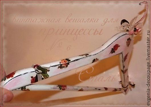 Прихожая ручной работы. Ярмарка Мастеров - ручная работа. Купить Винтажная вешалка для принцессы №6. Handmade. Белый, плечики, винтаж