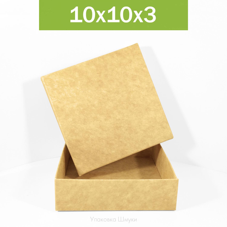 10х10х3 см, коробки самосборные, крафт, без логотипа, Коробки, Москва,  Фото №1