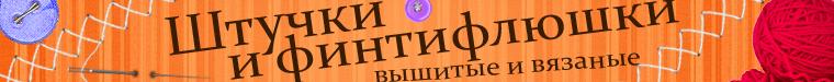 Штучки и финтифлюшки (netti2)