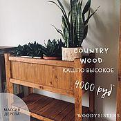 Изделия ручной работы. Ярмарка Мастеров - ручная работа Кашпо дерево CountryWood высокое. Handmade.