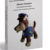 Материалы для творчества handmade. Livemaster - original item Puppy racer is a master-class for knitting crochet toys. Handmade.