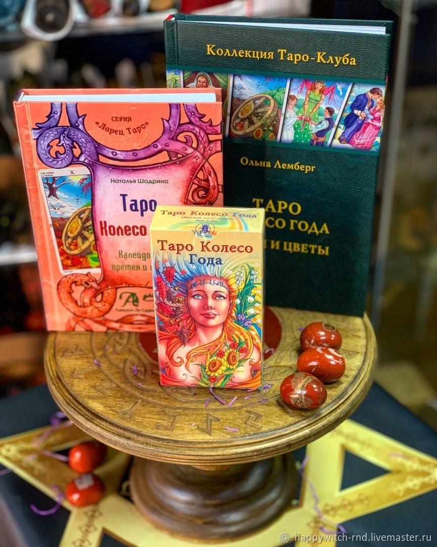 Карты Таро Колесо года, Карты Таро, Ростов-на-Дону,  Фото №1