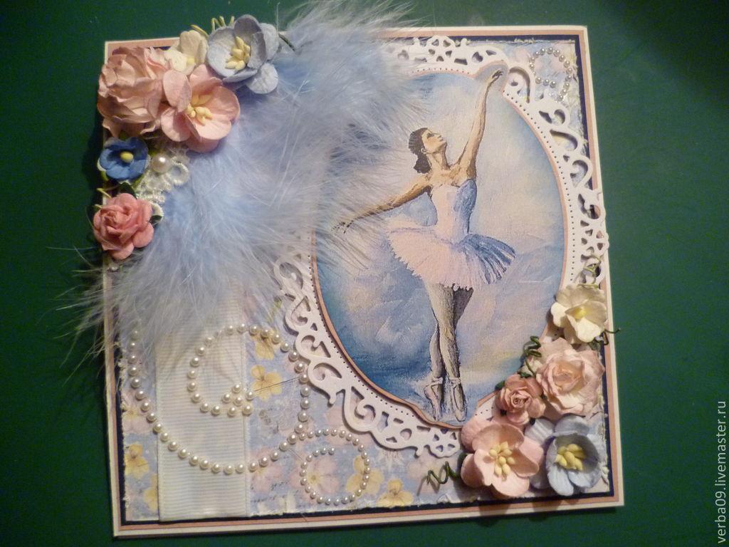 Открытка балерина с днем
