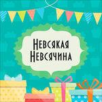 nevsyhina