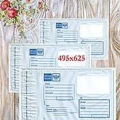 Конверт-пакет почтовый 495х625, пластиковый