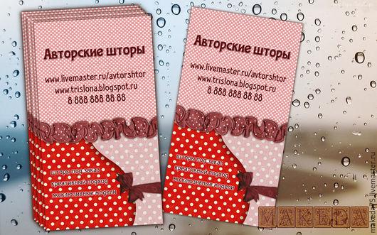 Визитки ручной работы. Ярмарка Мастеров - ручная работа. Купить Макет визитки мастера по пошиву штор.. Handmade. Разноцветный