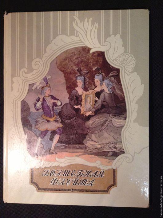 Винтажные книги, журналы. Ярмарка Мастеров - ручная работа. Купить Книга Волшебная флейта. 1978 г.. Handmade. Книги