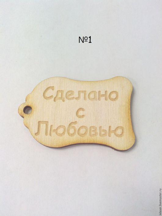 IVL-425-3 Набор бирок / ярлычков с надписью `Сделано с любовью`, в наборе 10 бирок одинакового дизайна
