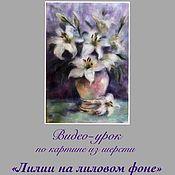 Материалы для творчества handmade. Livemaster - original item Video tutorial on painting wool Lilies on purple. Handmade.
