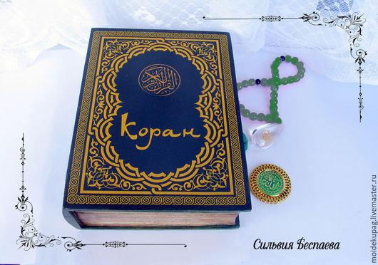 Шкатулка фолиант Коран размер 22*16,5*7