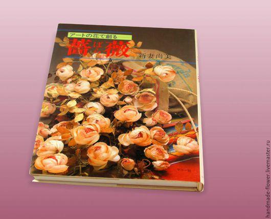 «Создание искусственных цветов Иероглиф роза» Автор -  Ниидзума Наоми  Издание – 1983 год. Формат 180*255 мм. Бумага - 130 гр. Количество страниц – 152 Твердый переплет
